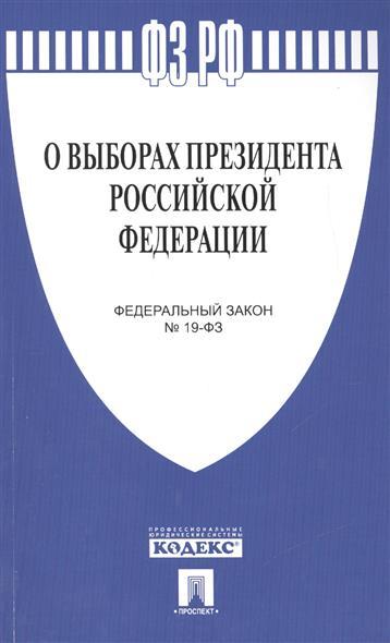 """Федеральный закон """"О выборах Президента Российской Федерации"""" (№ 19-ФЗ)"""