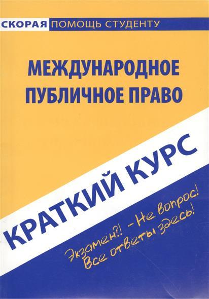 Краткий курс по международному публичному праву