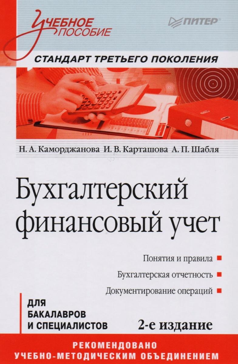Каморджанова Н., Карташева И., Шабля А. Бухгалтерский финансовый учет