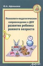 Психолого-педагогическое сопровождение в ДОУ развития ребенка раннего возраста. Методическое пособие