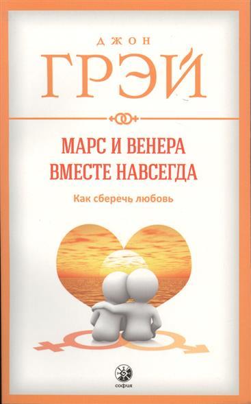 Грэй Дж. Марс и Венера вместе навсегда Как сберечь любовь грэй дж марс и венера вместе навсегда как сберечь любовь