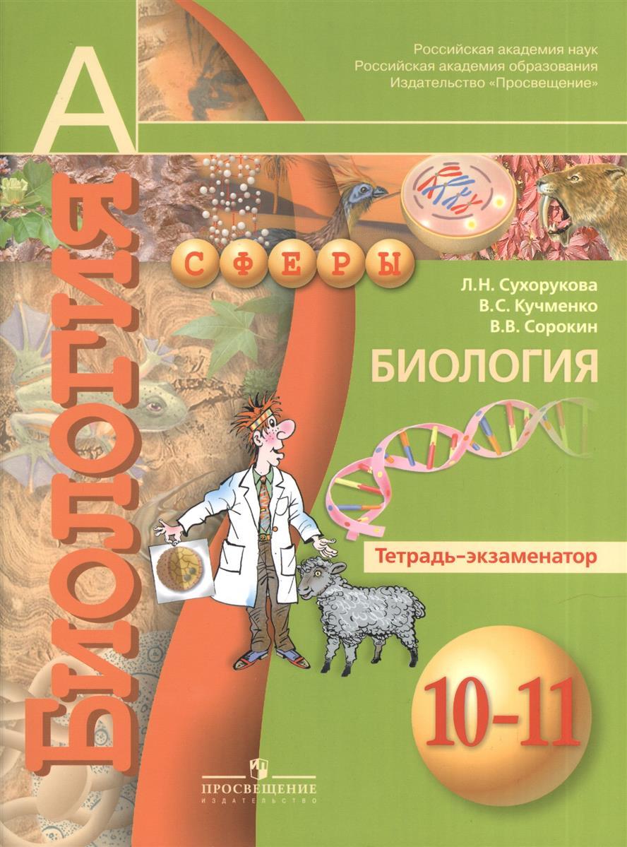 Биология. 10-11 классы. Тетрадь-экзаменатор. Пособие для учащихся общеобразовательных учреждений