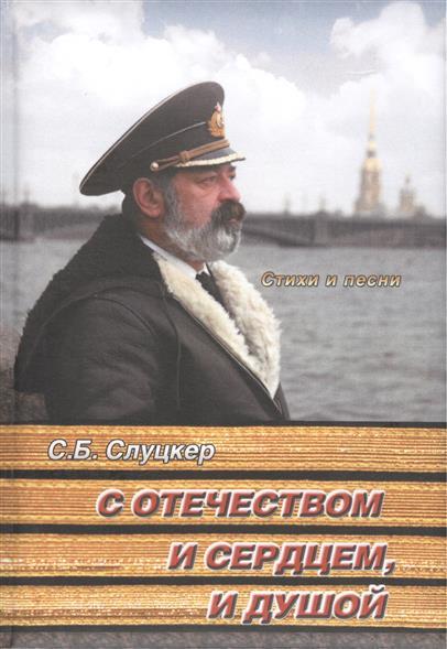 Слуцкер С. С Отечеством и сердцем, и душой: стихи и песни (+CD)