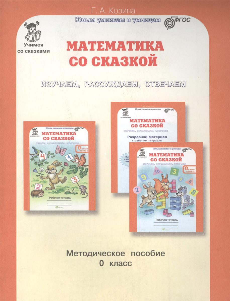 цена Козина Г. Математика со сказкой. Методическое пособие. 0 класс