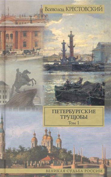 Петербургские трущобы 2тт.