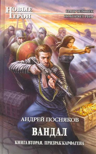 Посняков А. Вандал кн.2 Призрак Карфагена фаворит кн 2 12