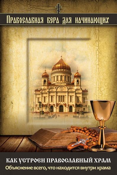 Измайлов В. Как устроен православный храм. Объяснение всего, что находится внутри храма катасонов валентин юрьевич иерусалимский храм как финансовый центр