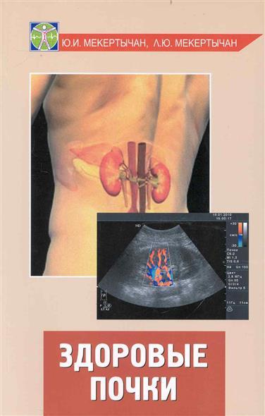 Мекертычан Ю. Здоровые почки лукьяненко т под ред здоровые сосуды здоровые суставы 2 в 1