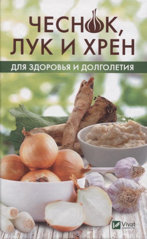 Климова Т. Чеснок, лук и хрен хрен столовый каждый день 140г