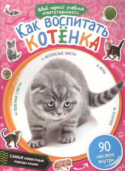 Карякина О. (ред.) Как воспитать котенка