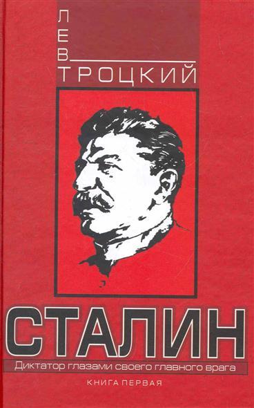Троцкий Л. Сталин Кн.1