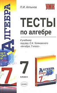 Тесты по алгебре 7 кл
