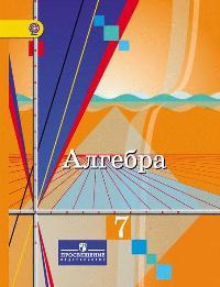 Колягин Ю., Ткачева М., Федорова Н., Шабунин М. Алгебра. 7 класс. Учебник