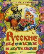 Кравец Г. (худ.) Русские песенки и потешки кравец г н худ читаем малышам до трёх лет