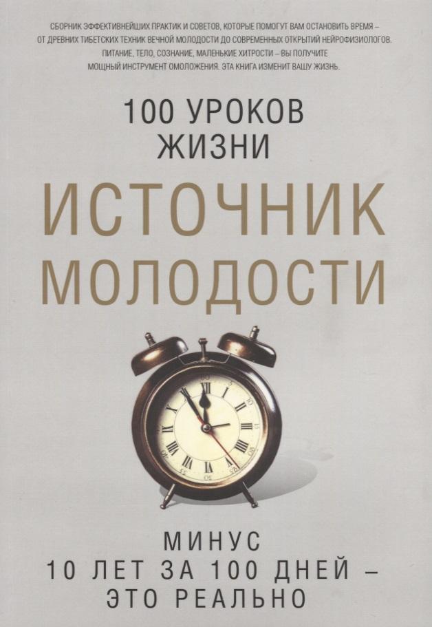 Романова М. Источник молодости