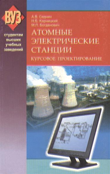 Атомные электрические станции. Курсовое проектирование. Учебное пособие