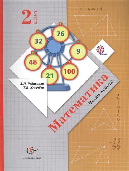 Математика. 2 класс. Учебник для учащихся общеобразовательных организаций. В двух частях. Часть первая. 5-е издание, переработанное (комплект из 2 книг)