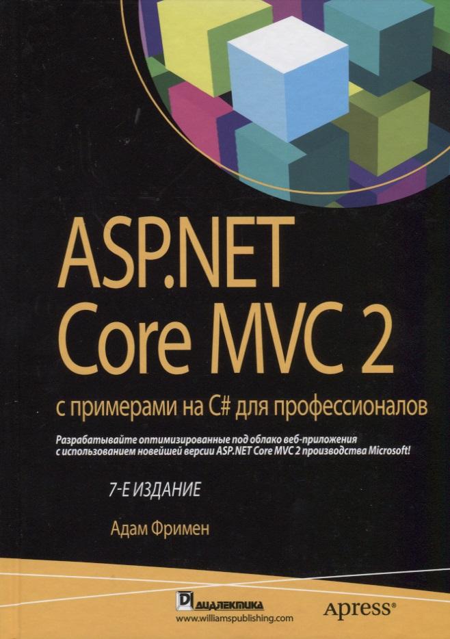 Фримен А. ASP.NET Core MVC 2 с примерами на C# для профессионалов рой ошероув искусство автономного тестирования с примерами на c