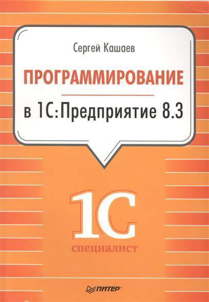 Кашаев С. Программирование в 1С:Предприятие 8.3 асинхронное программирование в c 5 0
