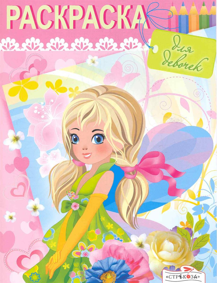 Куркулина В. (худ). Раскраска для девочек Вып. 4 экель дж худ раскраска для девочек великолепные картинки для раскрашивания