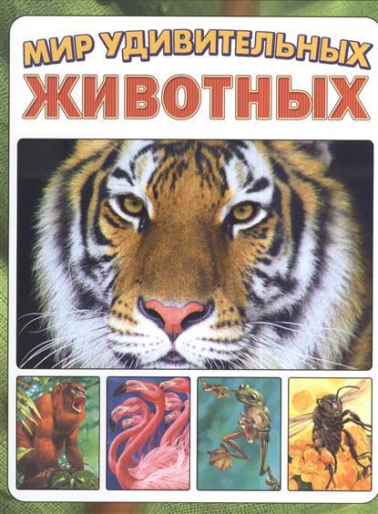 Стоунхаус Б., Бертрам Э. Мир удивительных животных