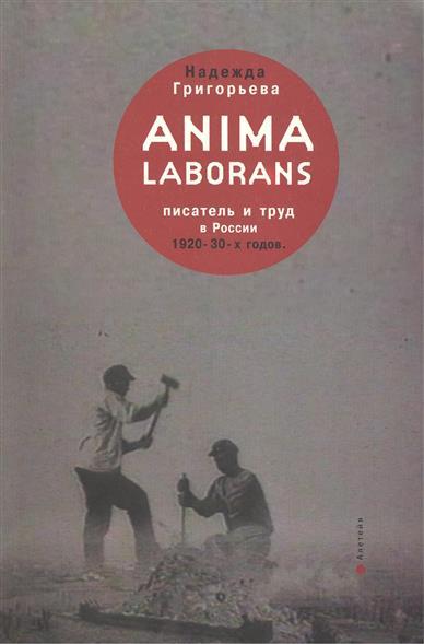 Anima laborans писатель и труд в России 1920-30-х годов