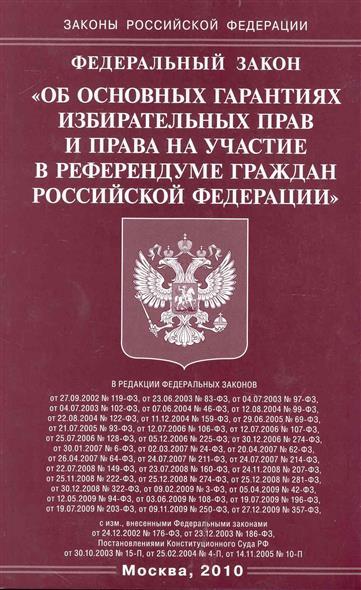 ФЗ Об основных гарантиях избират. прав и права на участие в рефер...