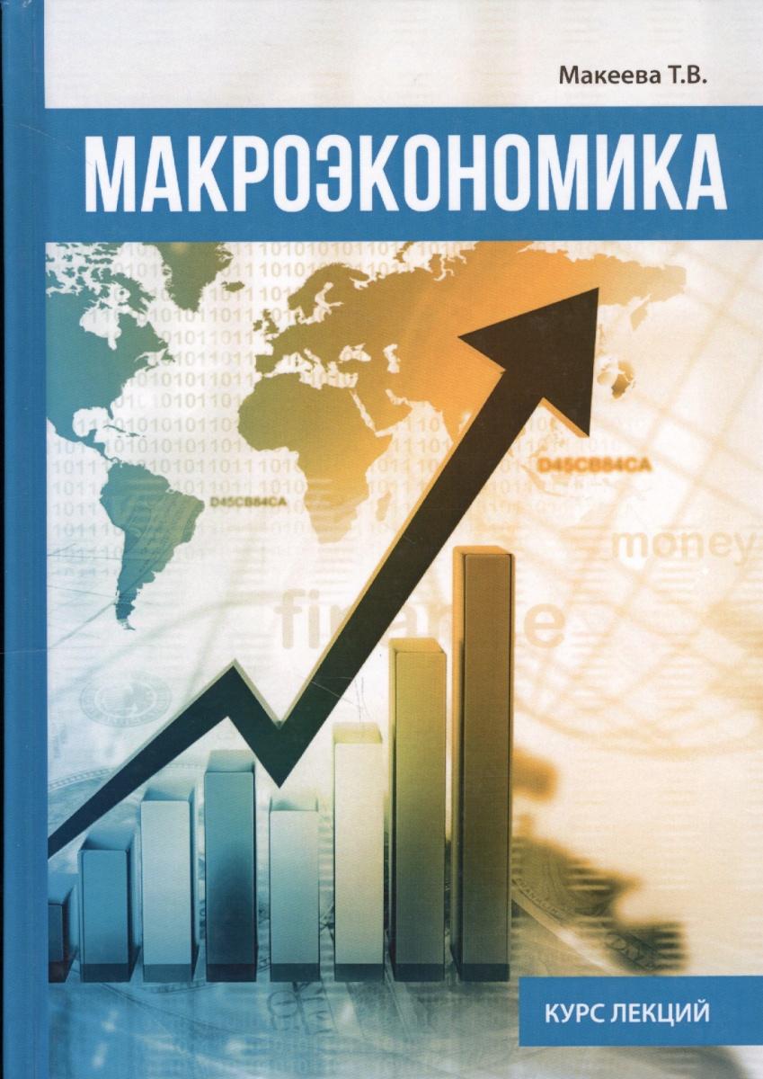 Макроэкономика. Курс лекций