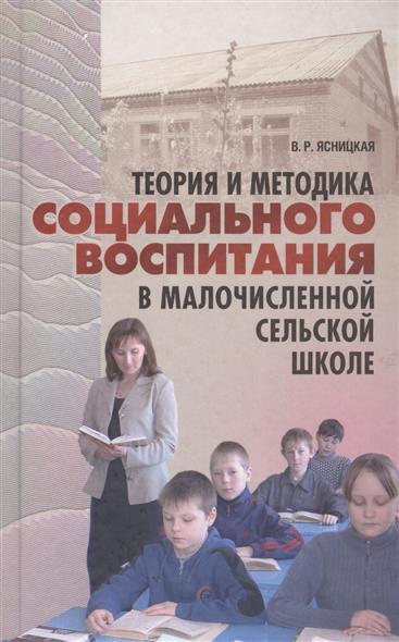 Ясницкая В. Теория и методика социального воспитания в малочисленной сельской школе. Монография ISBN: 9785883731470