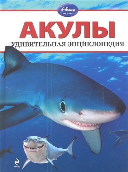 Книга Акулы. Удивительная энциклопедия. Жилинская А. (ред.)