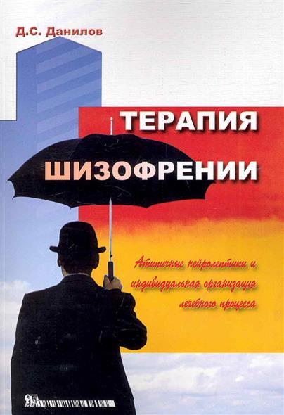 Данилов Д. Терапия шизофрении