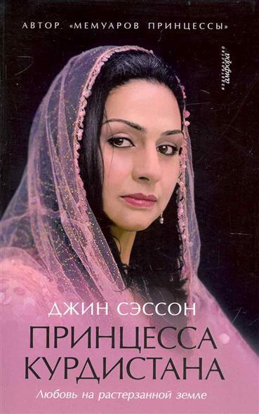 Принцесса Курдистана Любовь на растерзанной земле