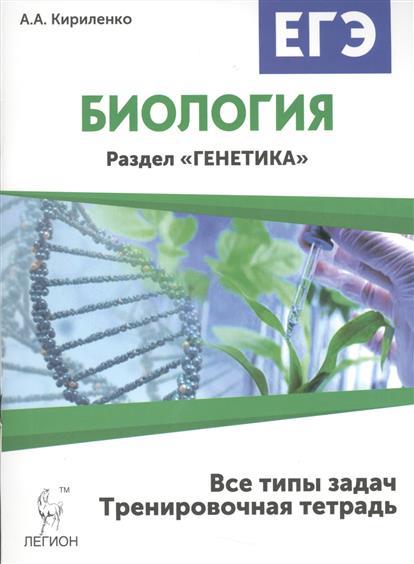 """ЕГЭ-2017. Биология. Раздел """"Генетика"""". 10-11 классы. Все типы задач. Тренировочная тетрадь"""