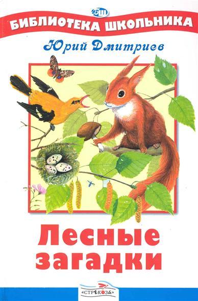 Дмитриев Ю. Лесные загадки Рассказы дмитриев ю русский цирк