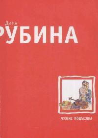 Рубина Д. Чужие подъезды