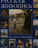 Русская живопись История и шедевры