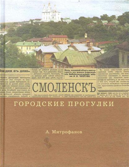 Городские прогулки Смоленск