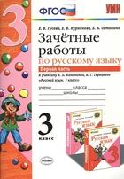 Зачетные работы по русскому языку. Первая часть к учебнику В.П. Канакиной, В.Г. Горецкого и др.
