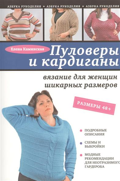 Каминская Е. Пуловеры и кардиганы. Вязание для женщин шикарных размеров