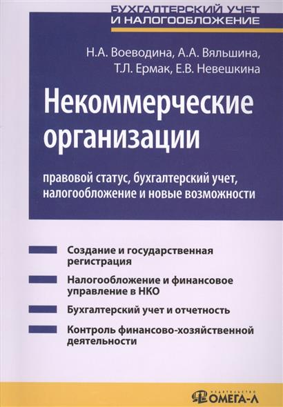 Некоммерческие организации: правовой статус, бухгалтерский учет, налогообложение и новые возможности. 4-е издание, исправленное и дополненное