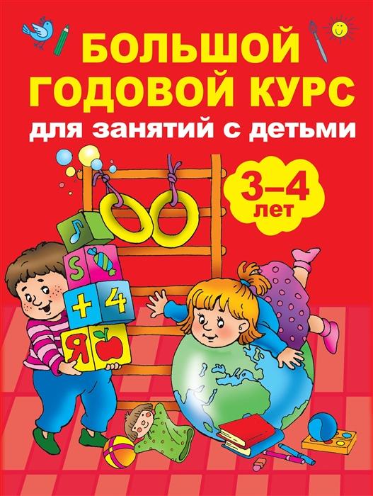 Матвеева А. Большой годовой курс для занятий с детьми 3-4 года