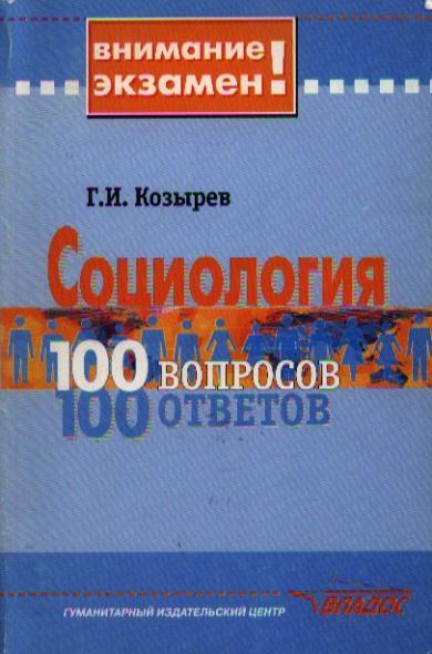 Социология 100 вопросов - 100 ответов