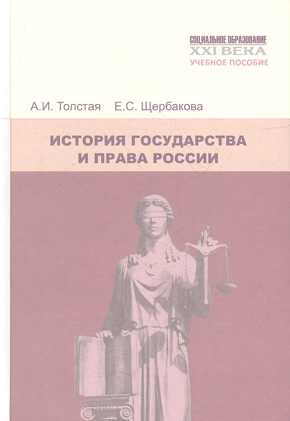 Толстая А., Щербакова Е. История государства и права России. 5-е издание, переработанное и дополненное