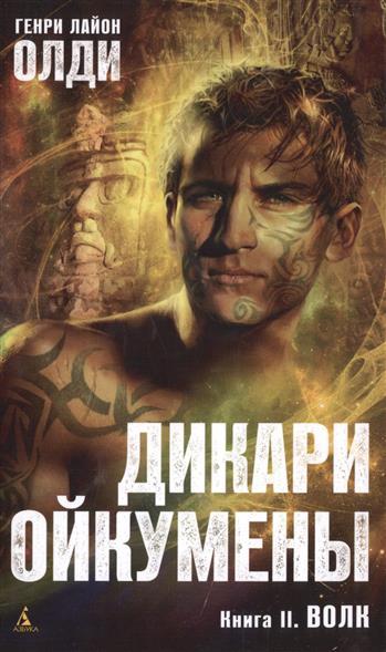 Олди Г. Дикари Ойкумены. Книга II. Волк