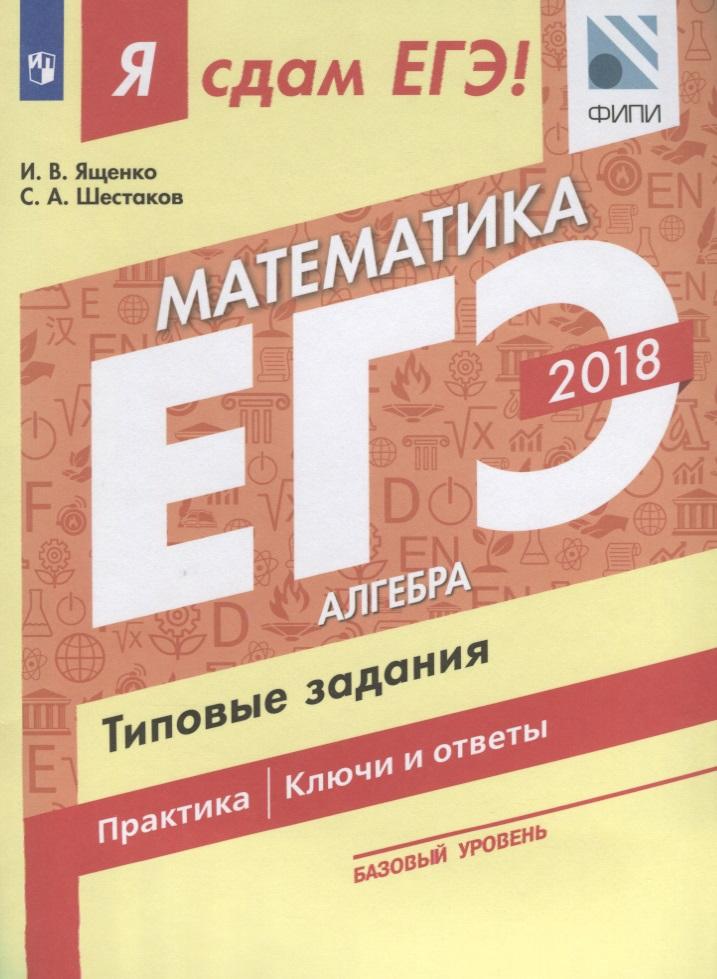 ЕГЭ 2018. Математика. Алгебра. Типовые задания. Базовый уровень. Часть 1