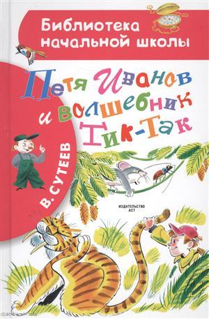 Сутеев В. Петя Иванов и волшебник Тик-Так сутеев в г  мышонок и карандаш