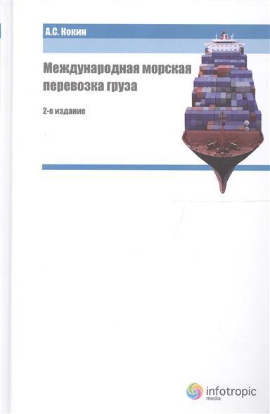 Кокин А. Международная морская перевозка груза. Право и практика 2 издание