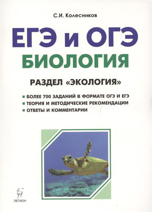 Колесников С. Биология. Раздел