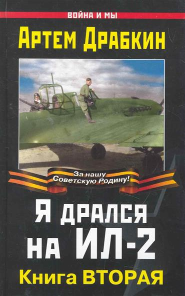 Я дрался на Ил-2 Кн.2