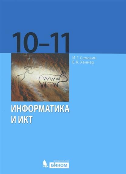 Информатика и ИКТ 10-11кл Базовый уровень